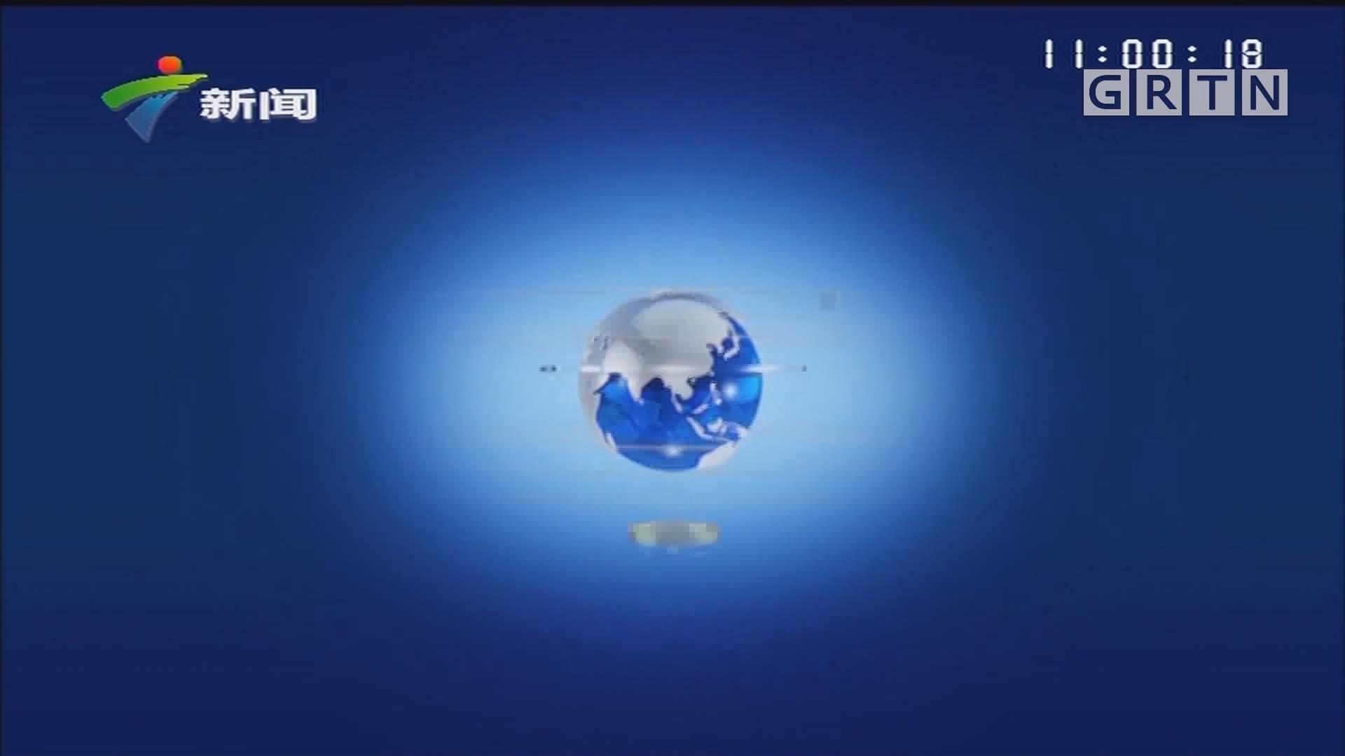[HD][2019-11-20-11:00]正点播报:2019广东国咨会:把握粤港澳大湾区建设机遇 推动广东高水平对外开放