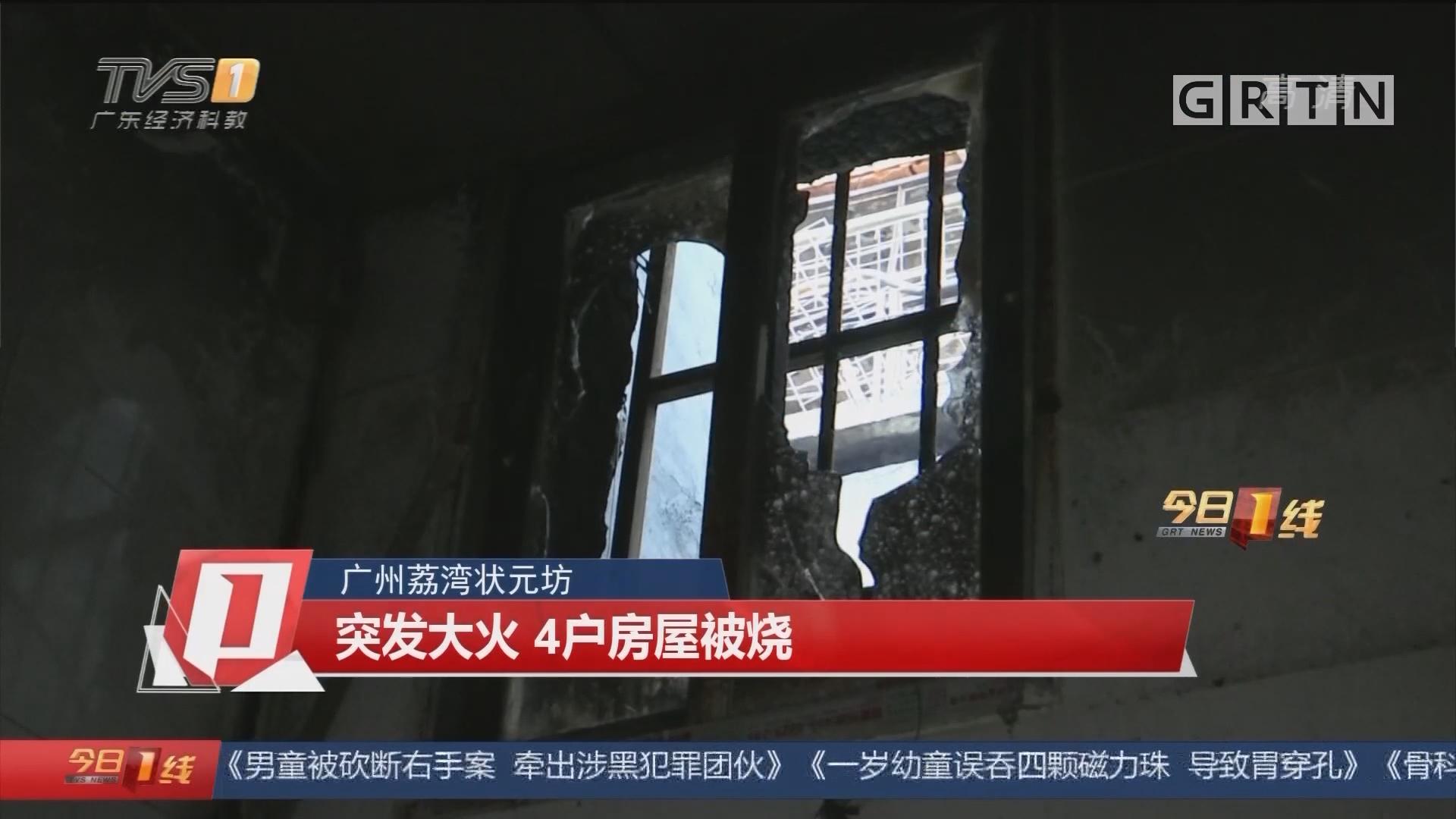 广州荔湾状元坊:突发大火 4户房屋被烧