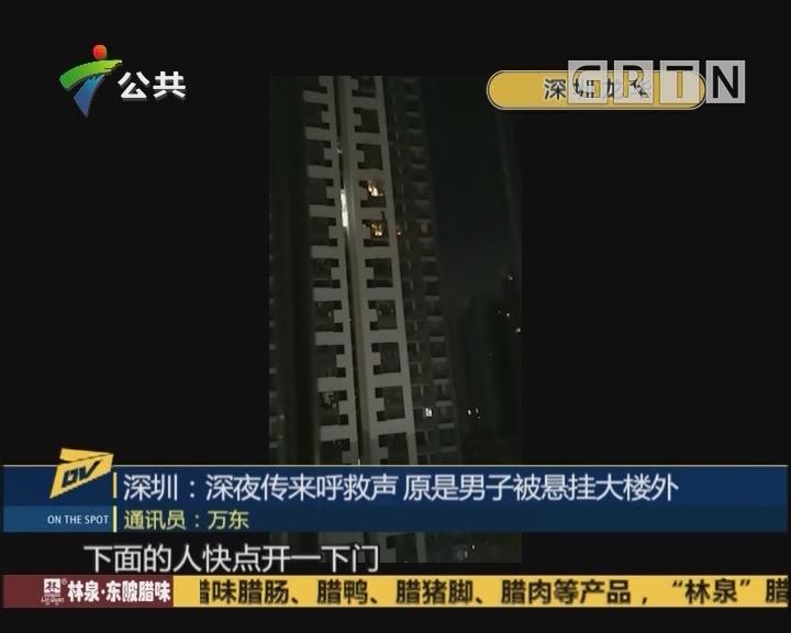 (DV现场)深圳:深夜传来呼救声 原是男子被悬挂大楼外