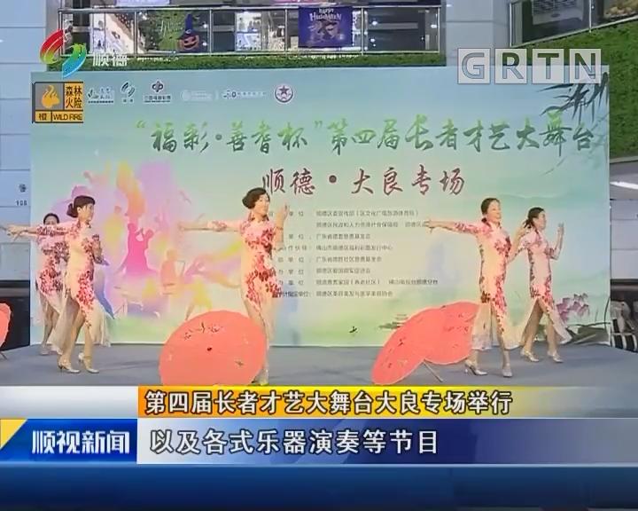 第四届长者才艺大舞台大良专场举行