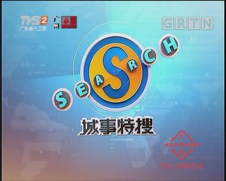 [2019-11-16]城事特搜:暖心!民警放動畫片安撫燙傷幼兒