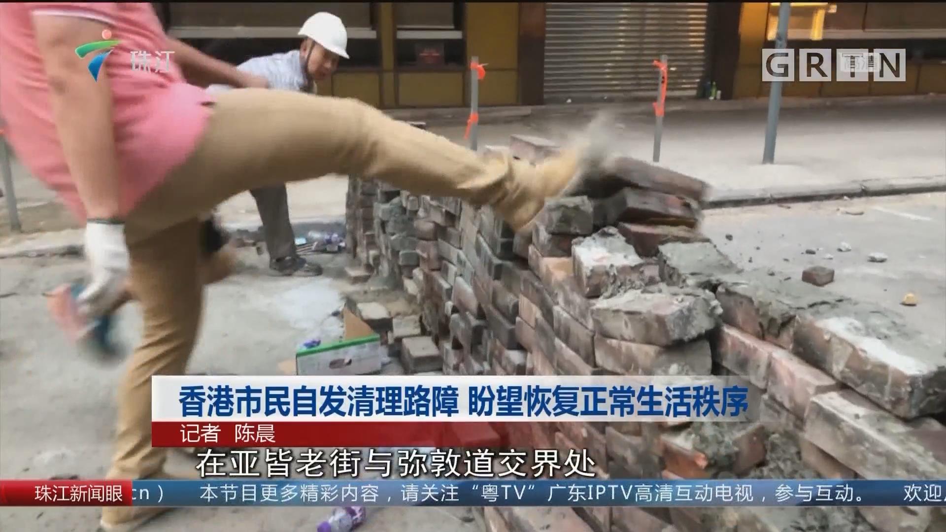 香港市民自发清理路障 盼望恢复正常生活秩序