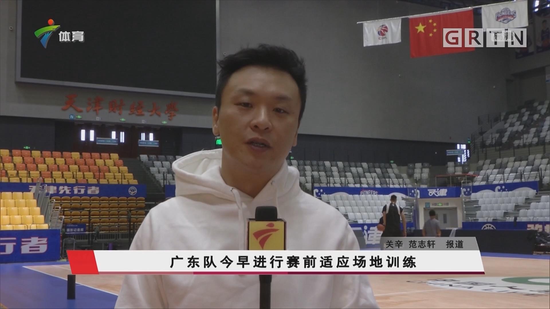 广东队今早进行赛前适应场地训练