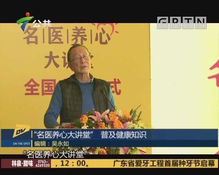 "(DV现场)""名医养心大讲堂"" 普及健康知识"