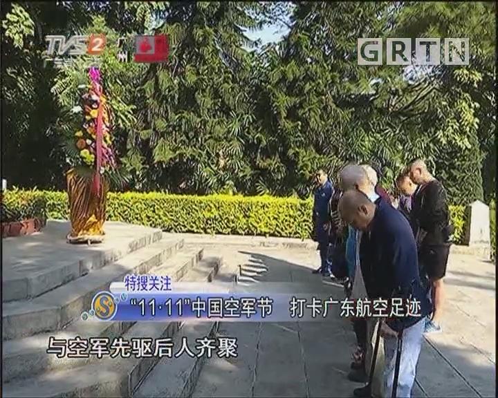 """""""11·11""""中国空军节 打卡广东航空足迹"""