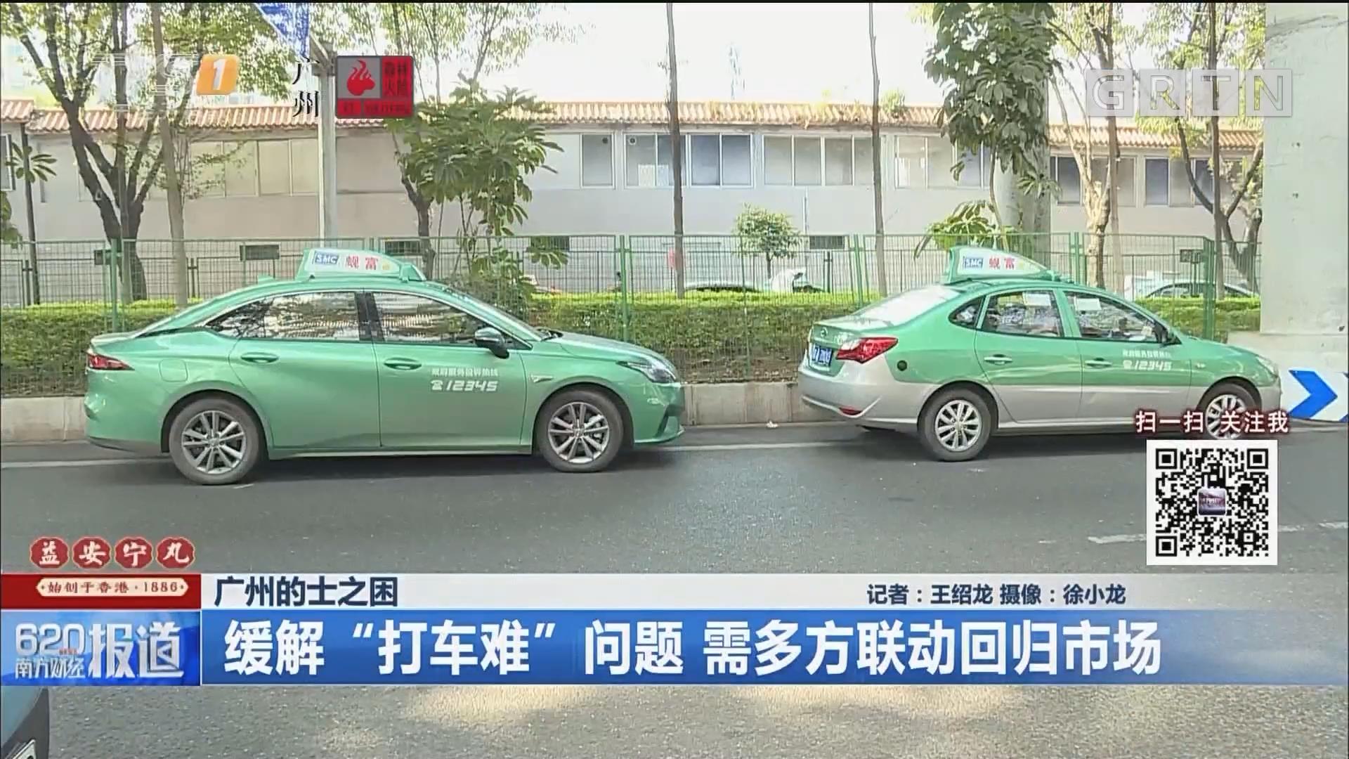 """广州的士之困 缓解""""打车难""""问题 需多方联动回归市场"""