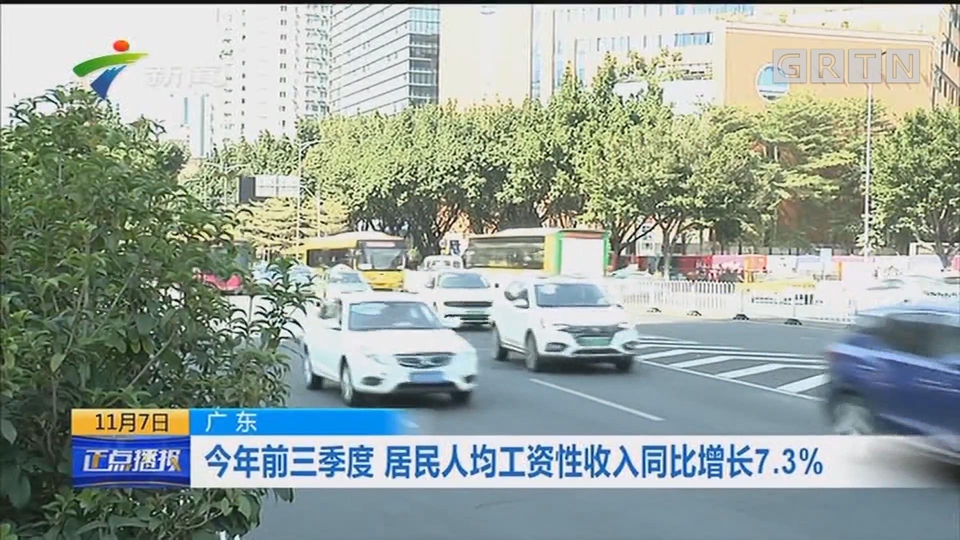 [HD][2019-11-07]正点播报:广东:今年前三季度 居民人均工资性收入同比增长7.3%