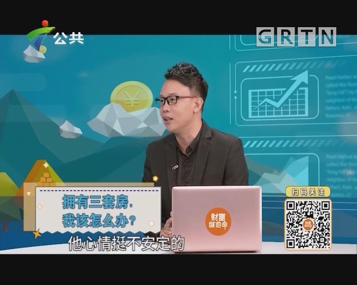 [2019-11-03]财富维他命:拥有三套房,我该怎么办?