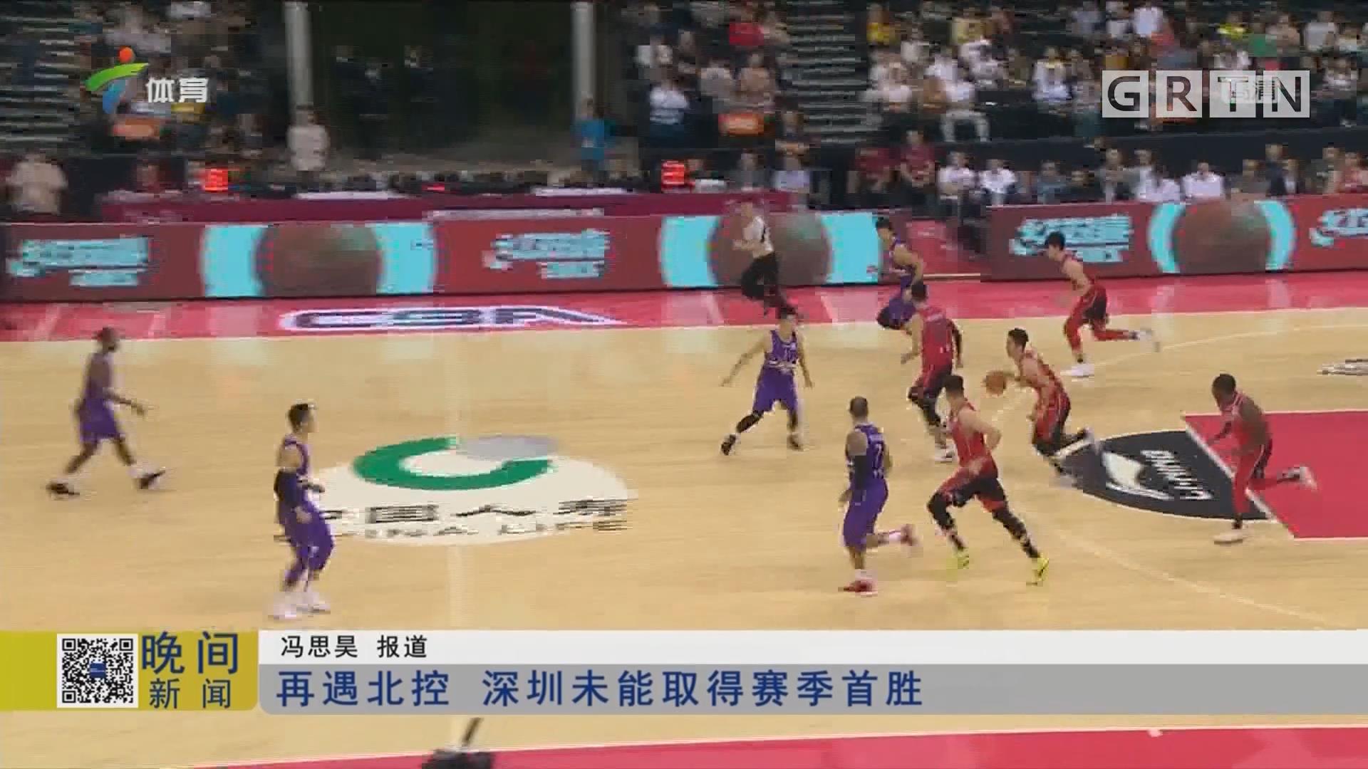 再遇北控 深圳未能取得赛季首胜