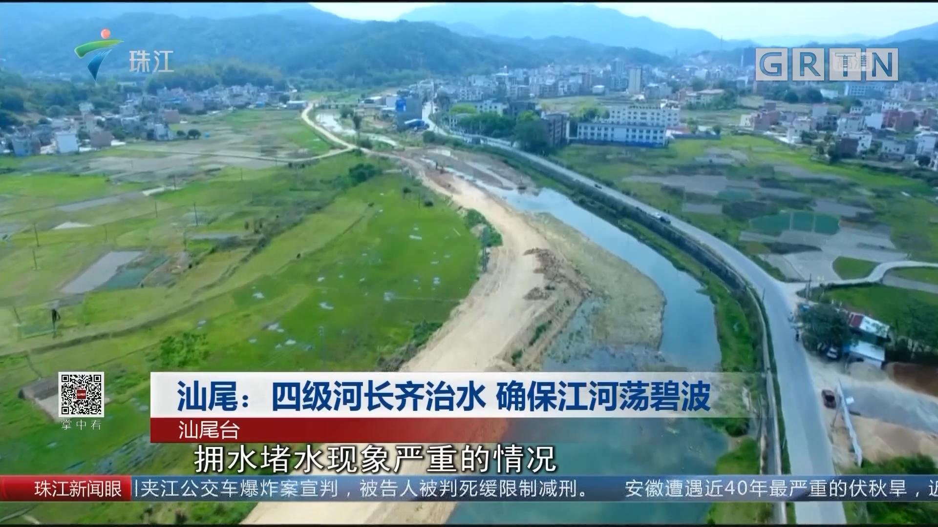汕尾:四级河长齐治水 确保江河荡碧波