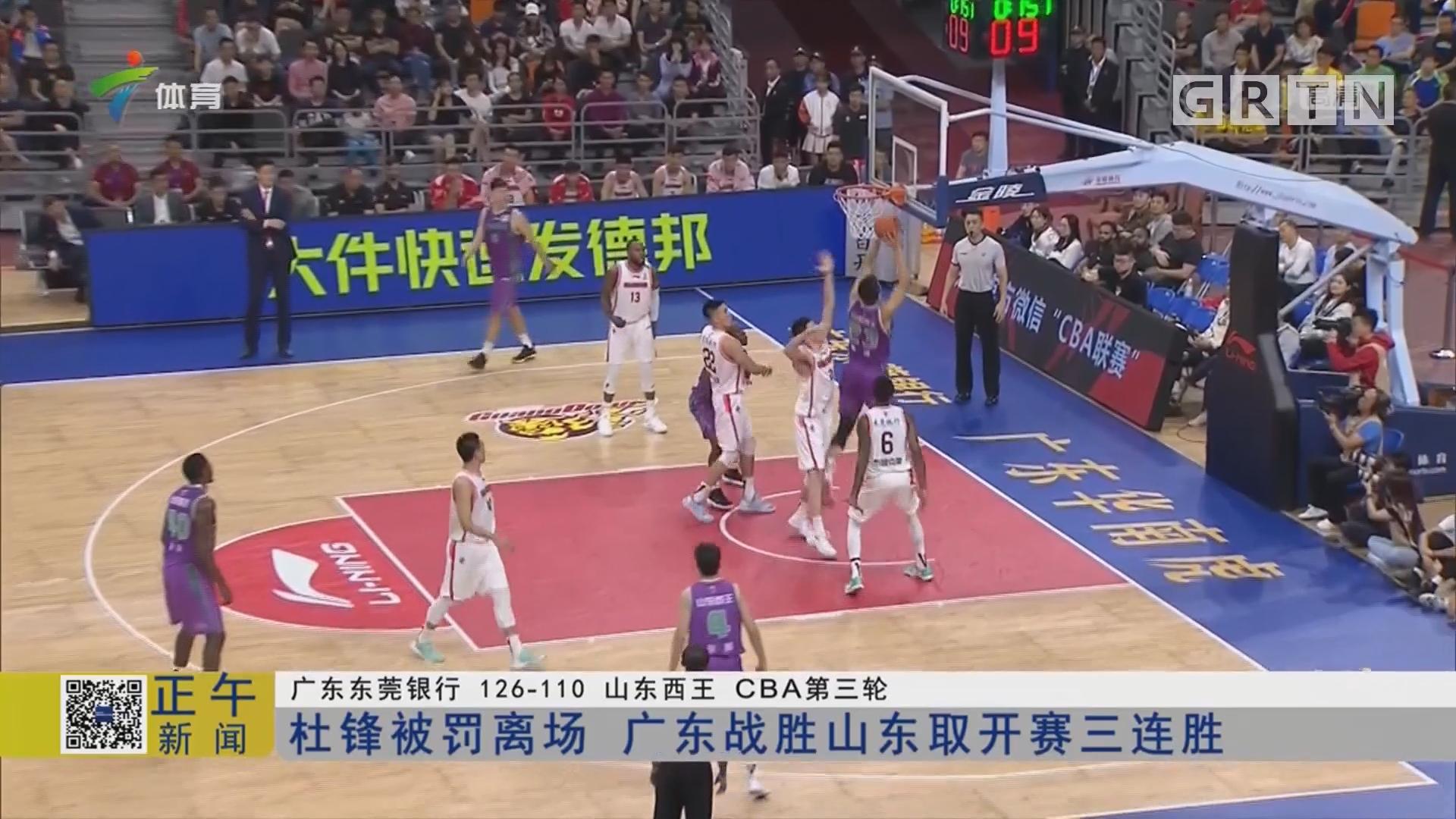 杜锋被罚离场 广东战胜山东取开赛三连胜