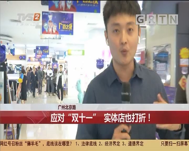"""广州北京路:应对""""双十一"""" 实体店也打折!"""
