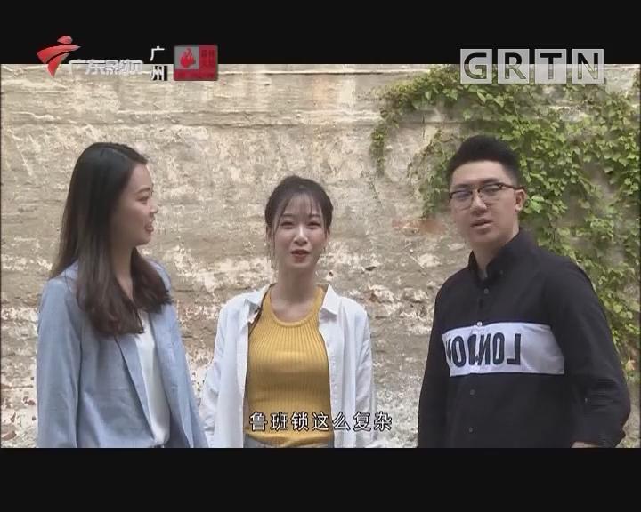 [2019-11-14]乐享新生活-智活大湾区
