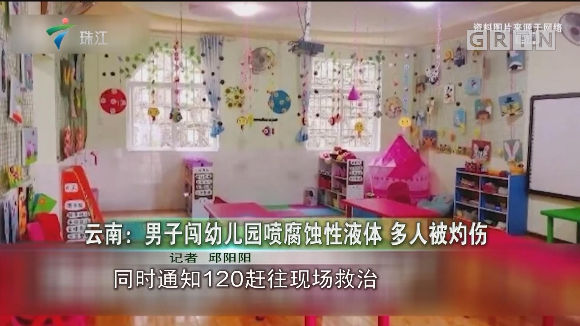 云南:男子闯幼儿园喷腐蚀性液体 多人被灼伤