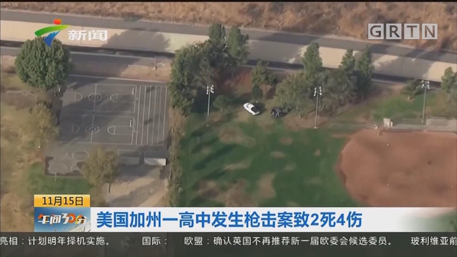 美國加州一高中發生槍擊案致2死4傷