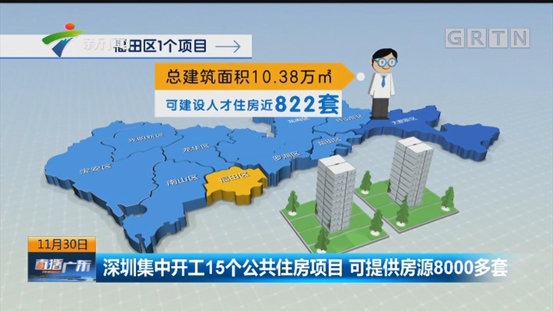 深圳集中开工15个公共住房项目 可提供房源8000多套