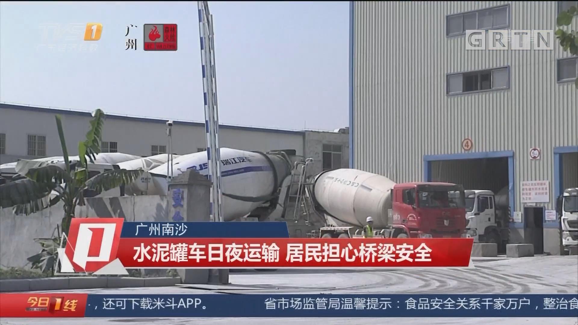 广州南沙 水泥罐车日夜运输 居民担心桥梁安全