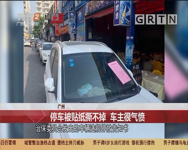 广州 停车被贴纸撕不掉 车主很气愤