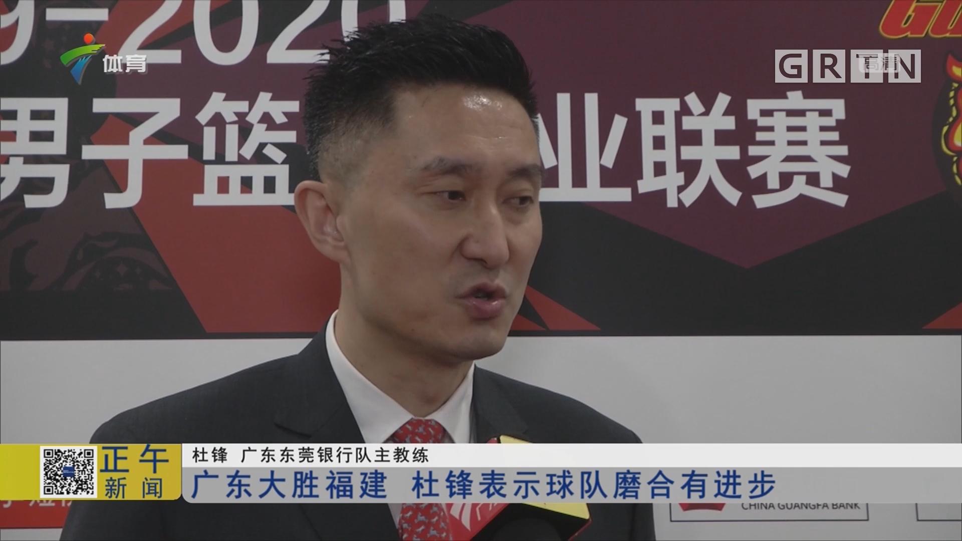广东大胜福建 杜锋表示球队磨合有进步