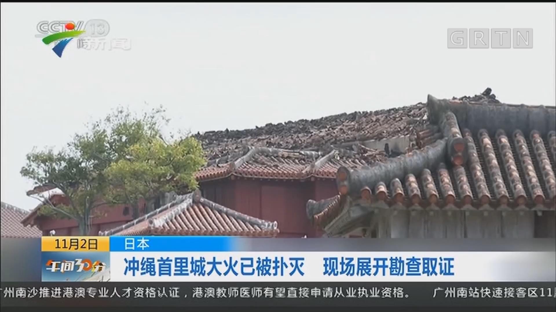 日本:冲绳首里城大火已被扑灭 现场展开勘查取证
