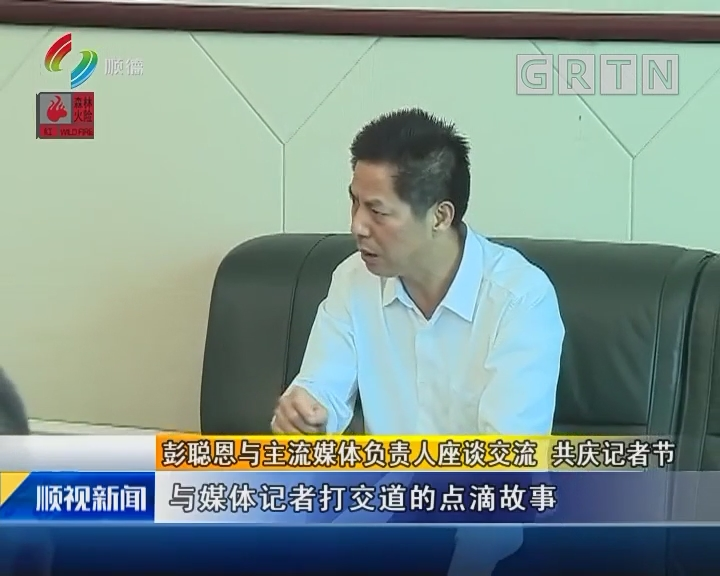 彭聪恩与主流媒体负责人座谈交流 共庆记者节