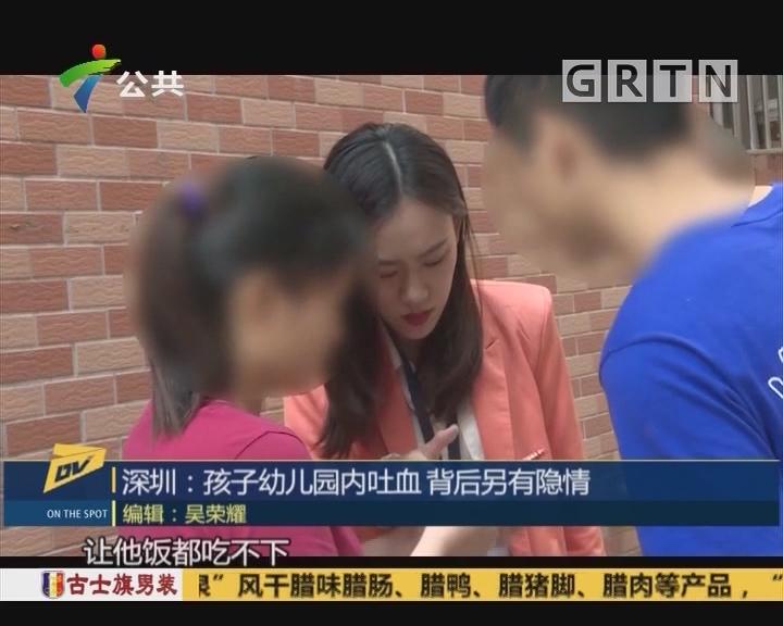 (DV现场)深圳:孩子幼儿园内吐血 背后另有隐情