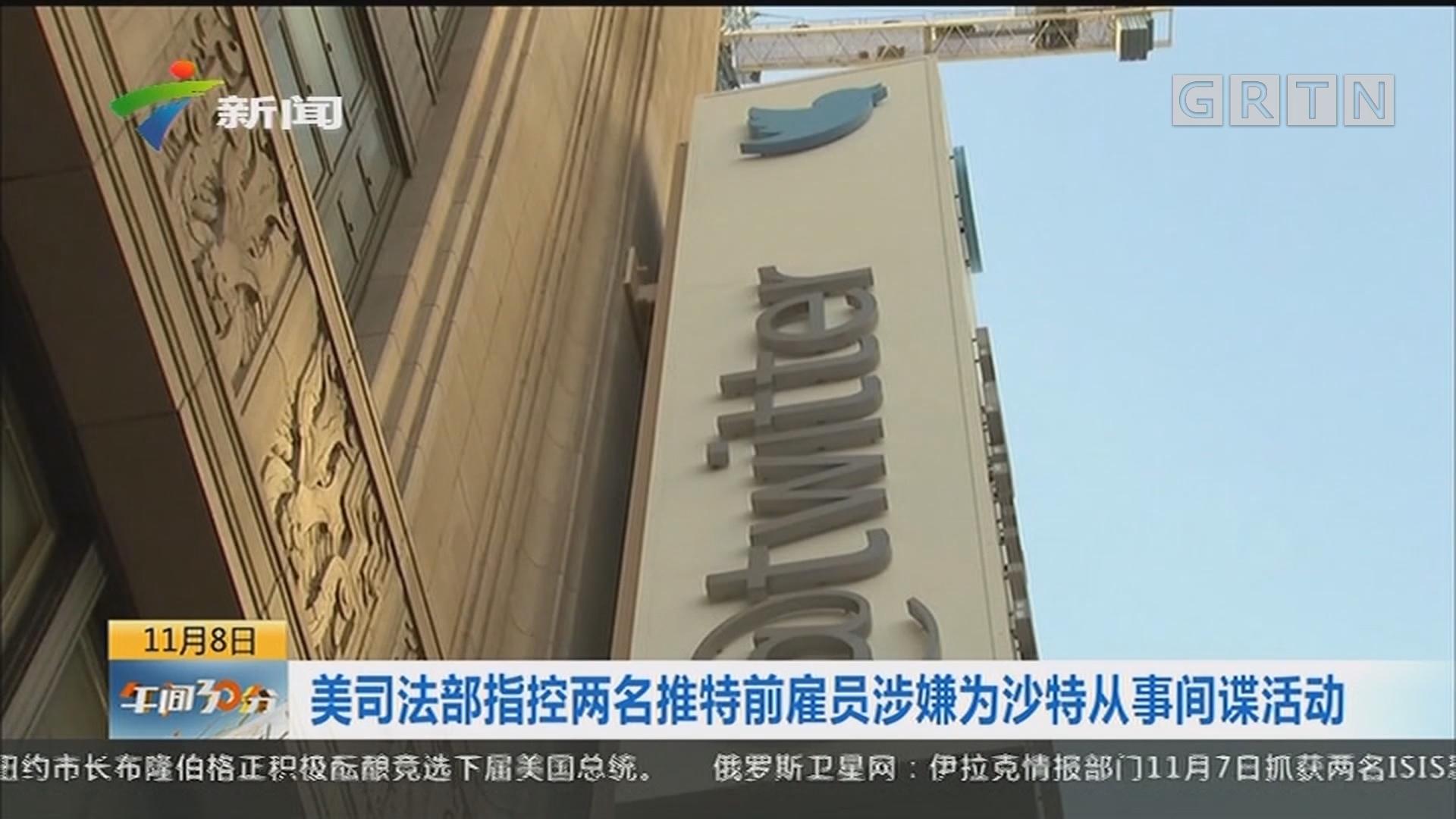 美司法部指控两名推特前雇员涉嫌为沙特从事间谍活动