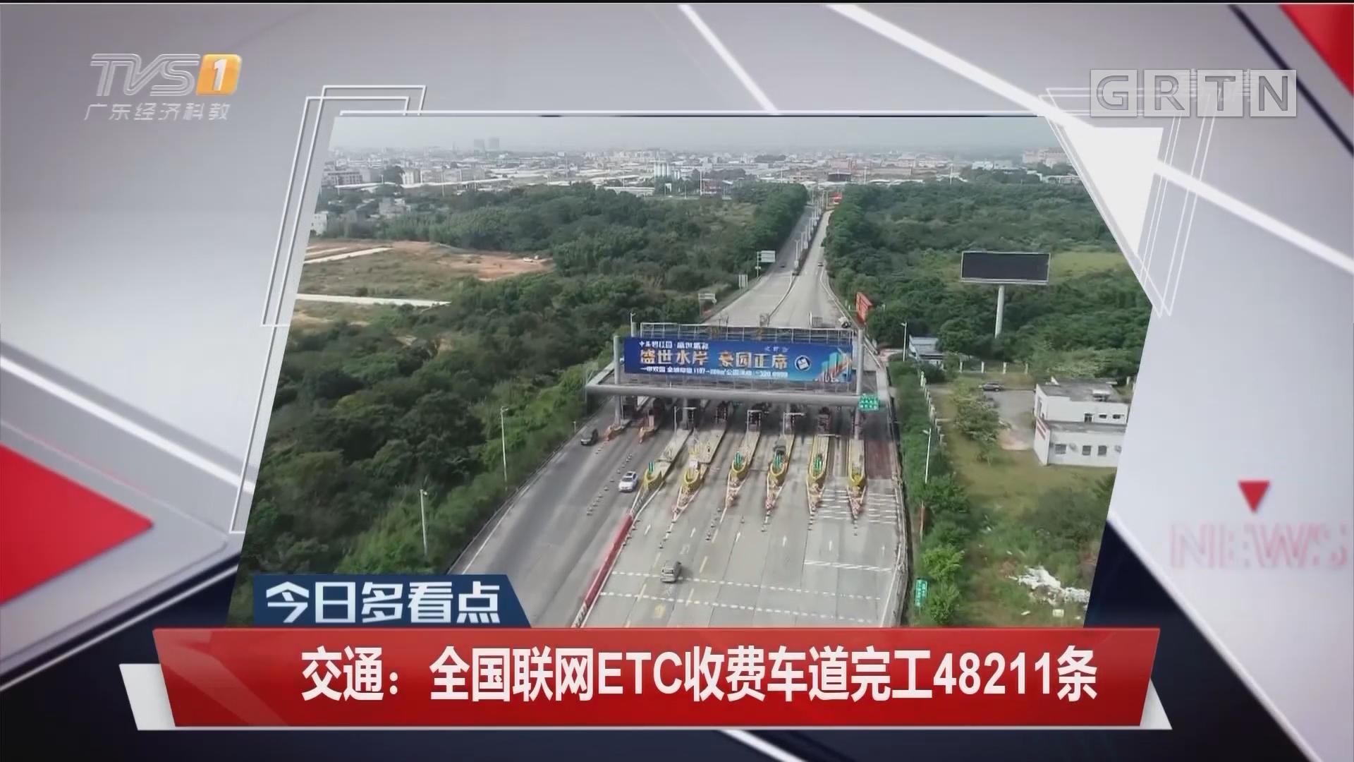 交通:全国联网ETC收费车道完工48211条