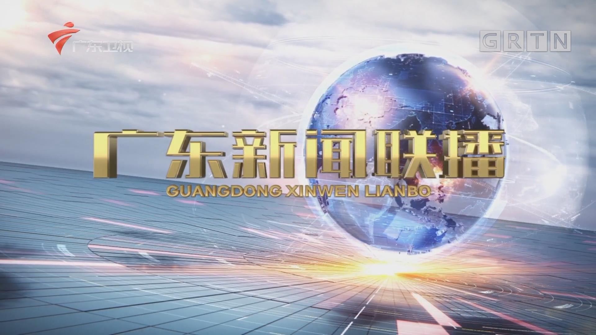 [HD][2019-11-02]广东新闻联播:坚定制度自信 迈向伟大复兴