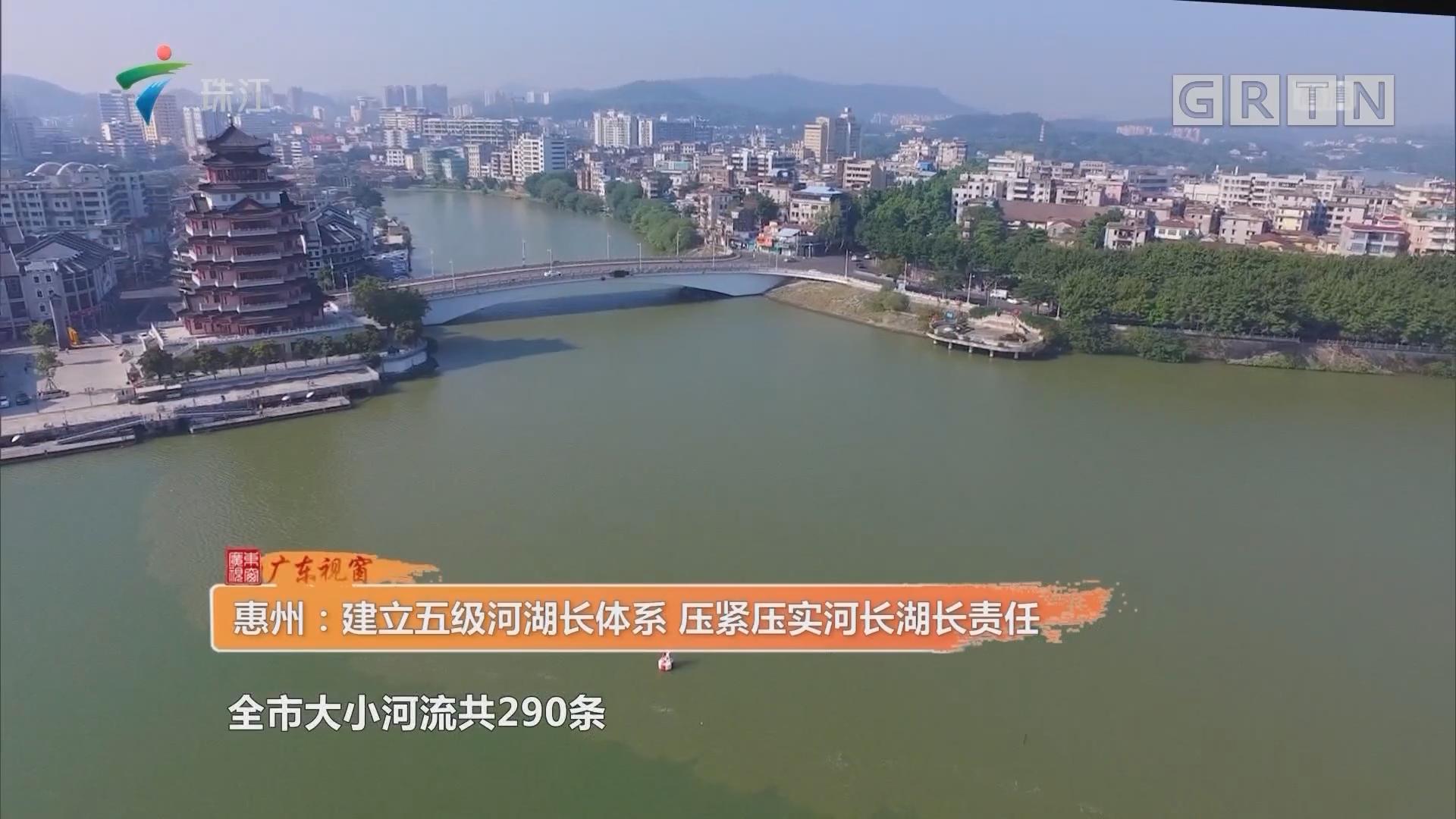 惠州:建立五级河湖长体系 压紧压实河长湖长责任