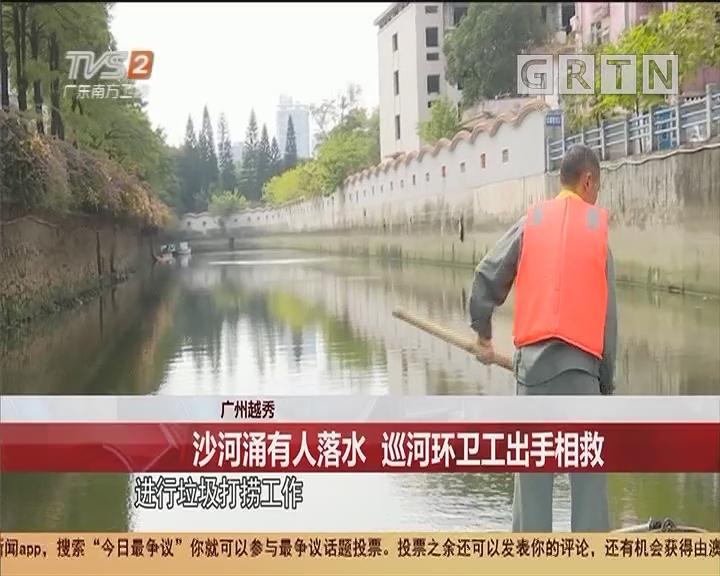 广州越秀 沙河涌有人落水 巡河环卫工出手相救