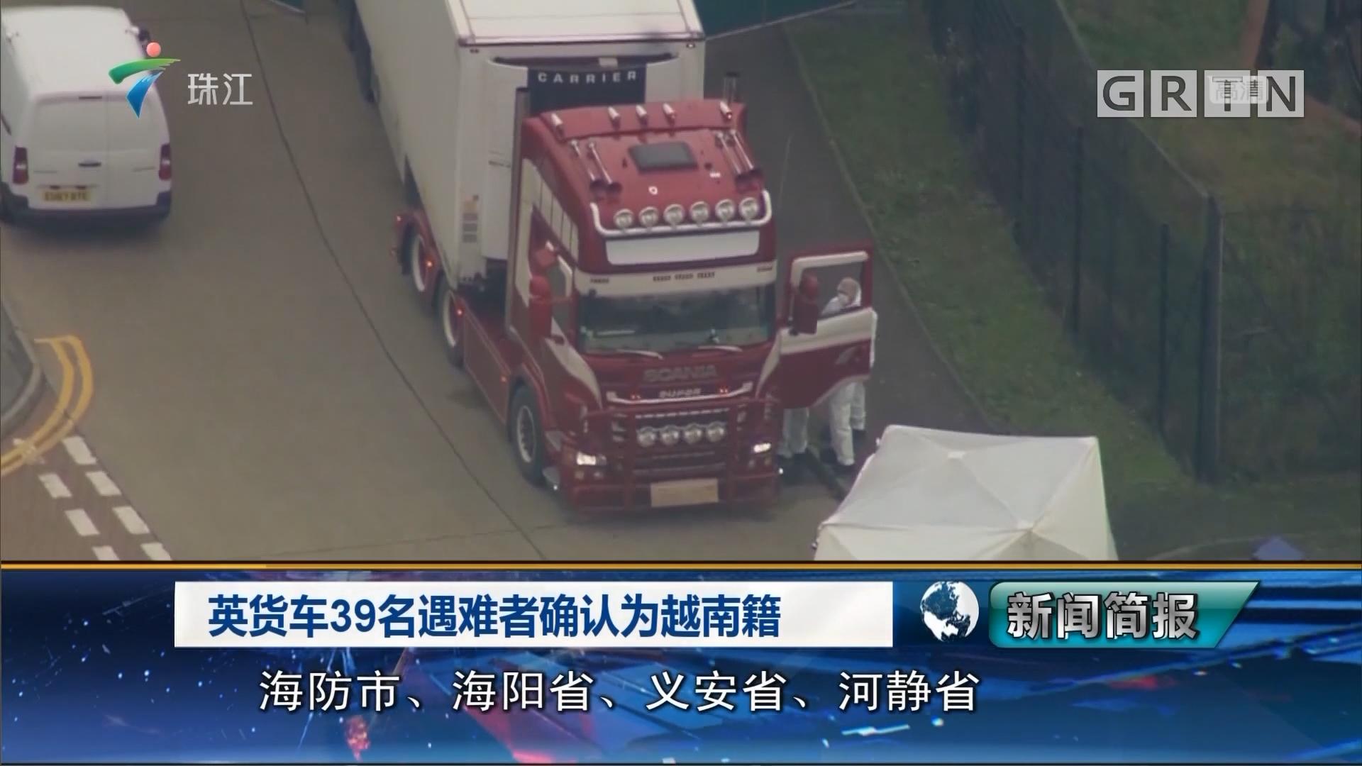 英货车39名遇难者确认为越南籍