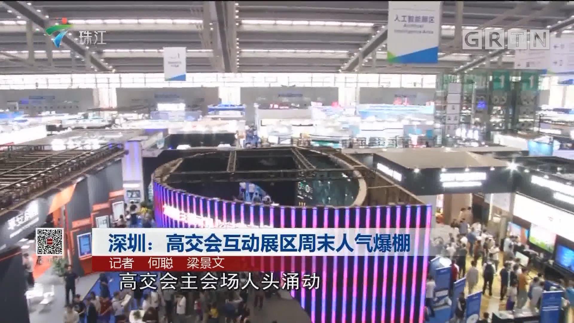 深圳:高交会互动展区周末人气爆棚