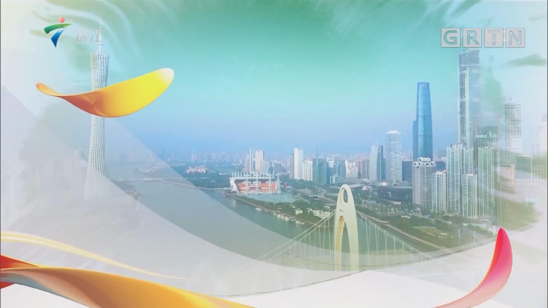 [HD][2019-11-02]广东视窗:韶关乐昌:韶商大会乐昌分会 推动乐商转型升级