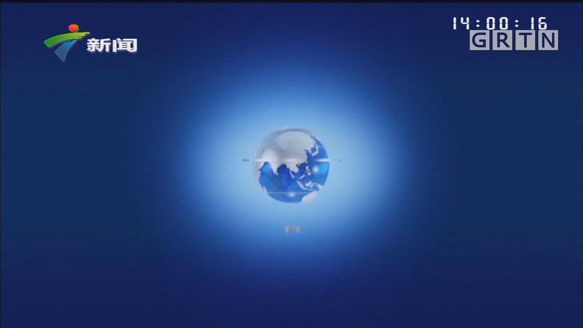 [HD][2019-11-15]正點播報:世界臍血日 專家呼吁保護臍血資源幫助更多有需要的人