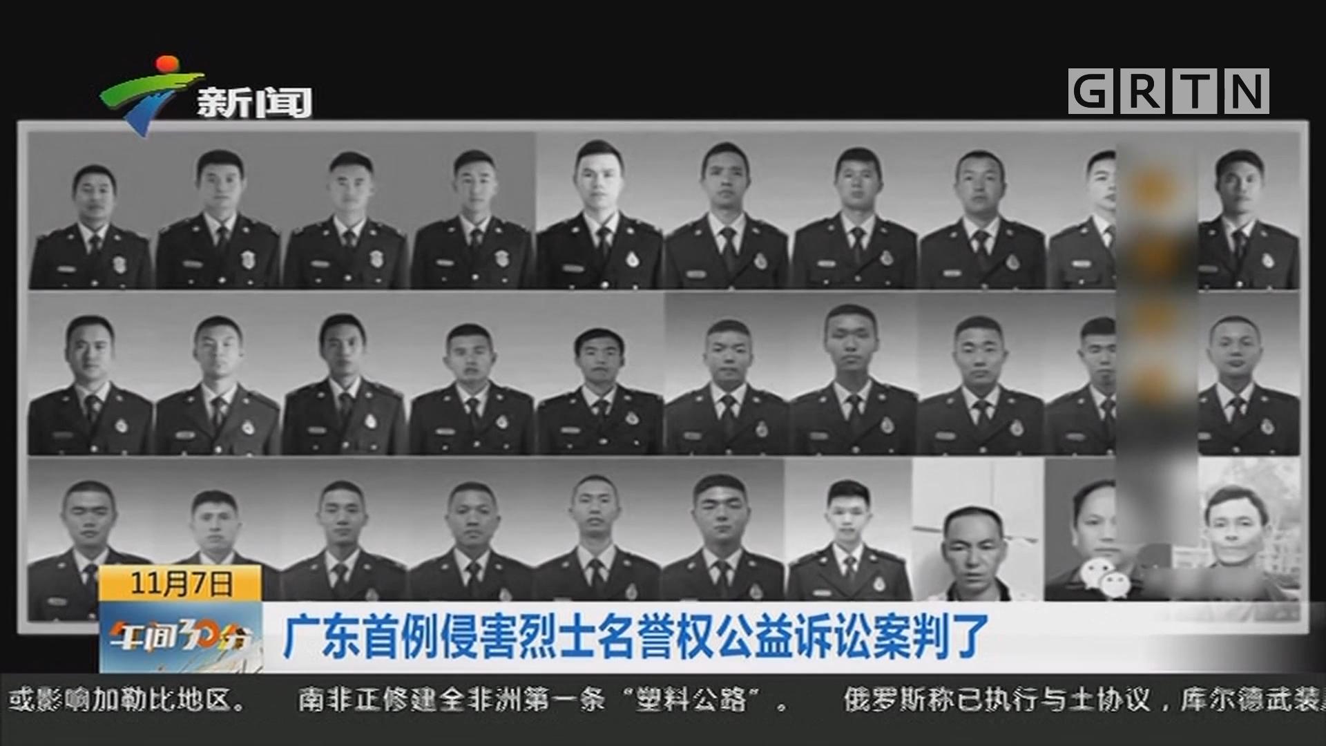 广东首例侵害烈士名誉权公益诉讼案判了
