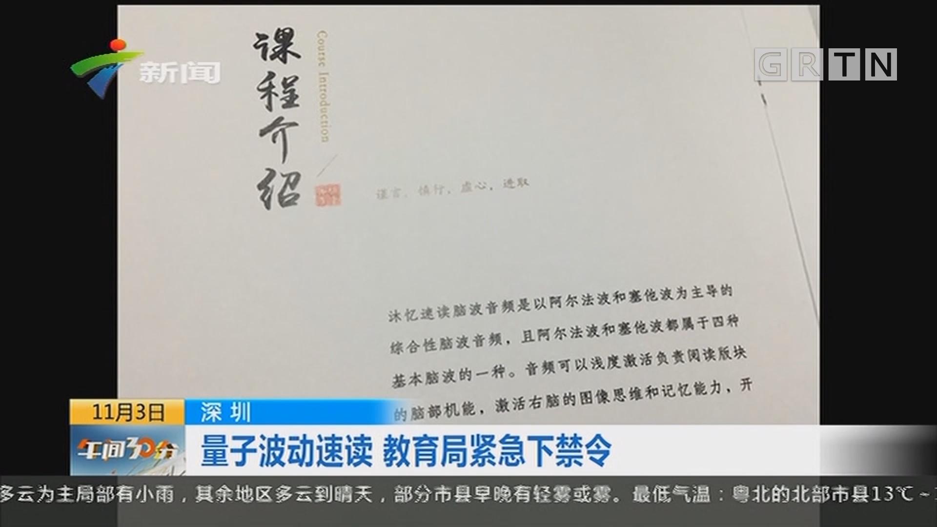 深圳:量子波动速度 教育局紧急下禁令