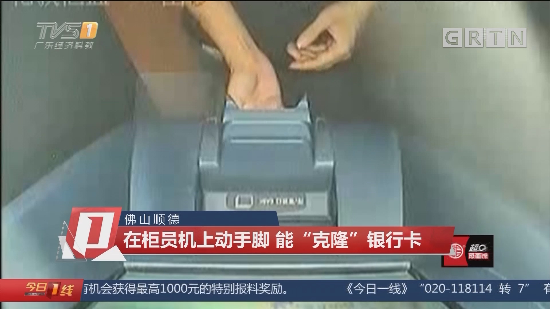 """佛山顺德:在柜员机上动手脚 能""""克隆""""银行卡"""