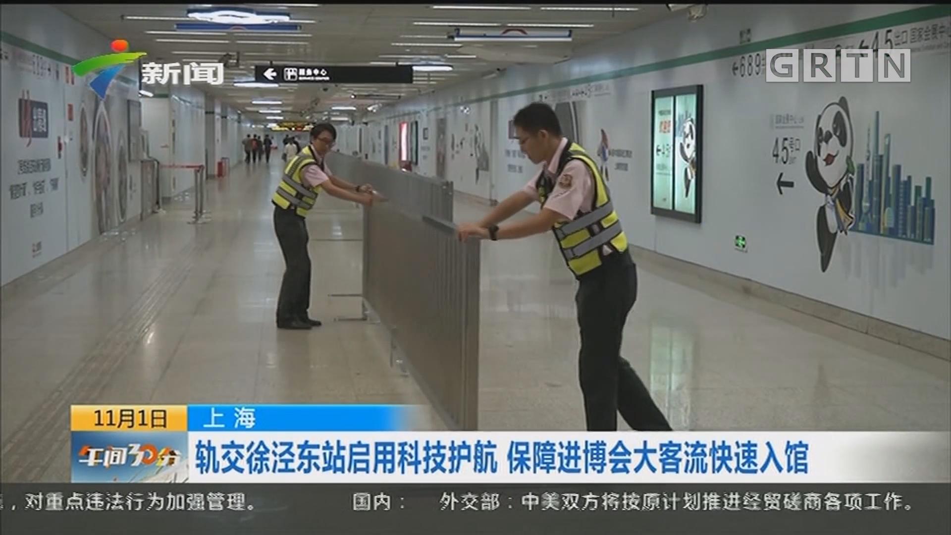 上海:轨交徐泾东站启用科技护航 保障进博会大客流快速入馆