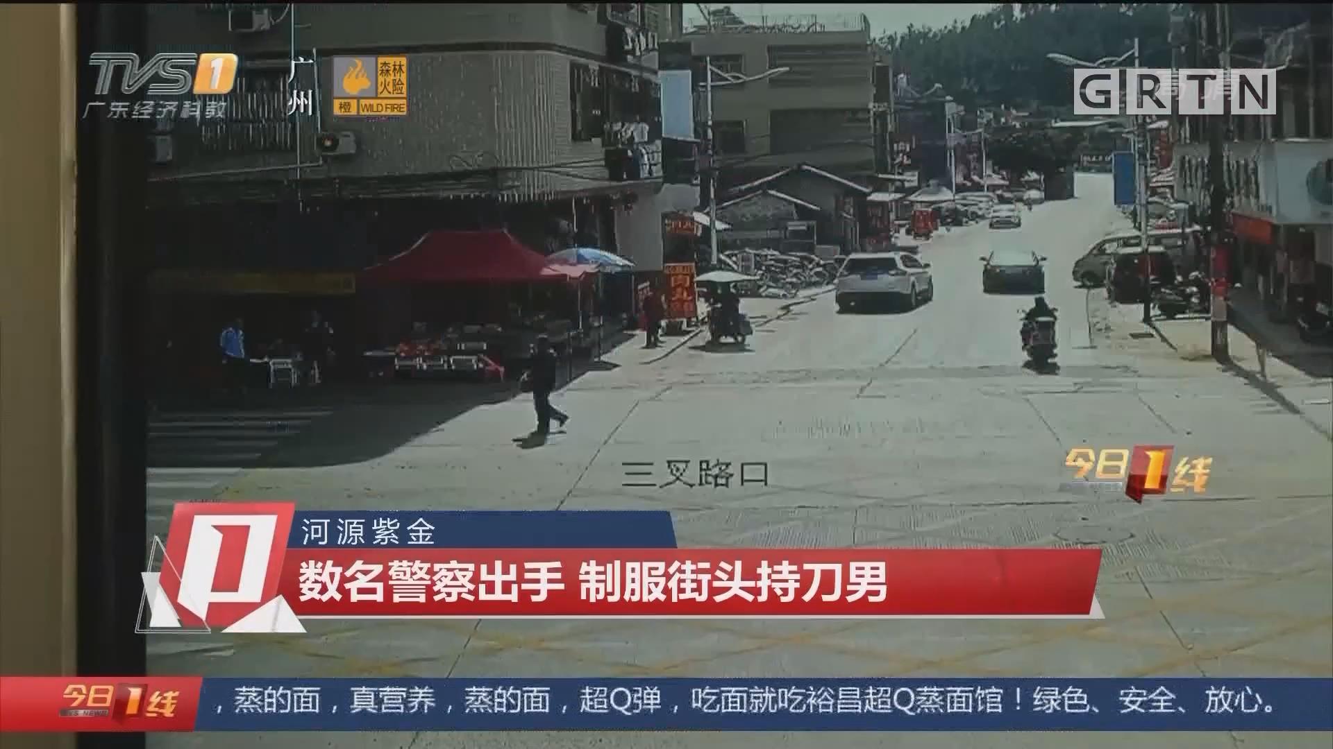 河源紫金:数名警察出手 制服街头持刀男