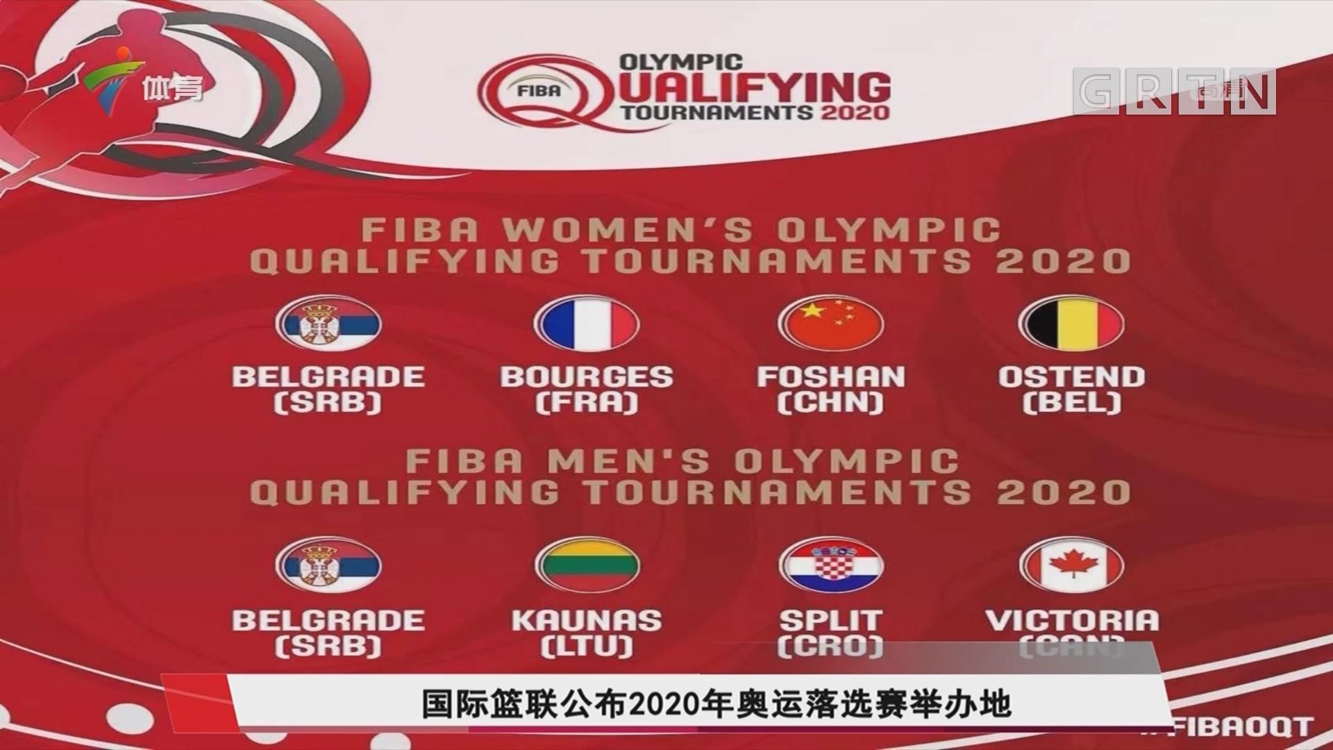 国际篮联公布2020年奥运落选赛举办地