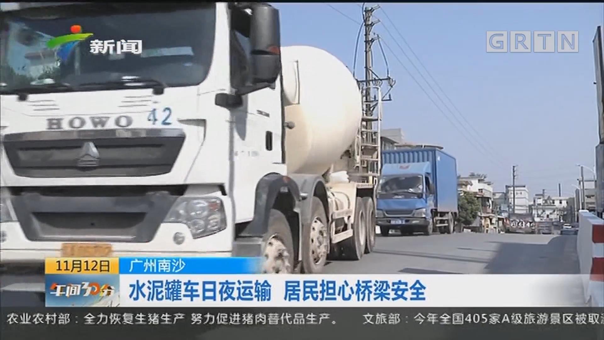 广州南沙:水泥罐车日夜运输 居民担心桥梁安全