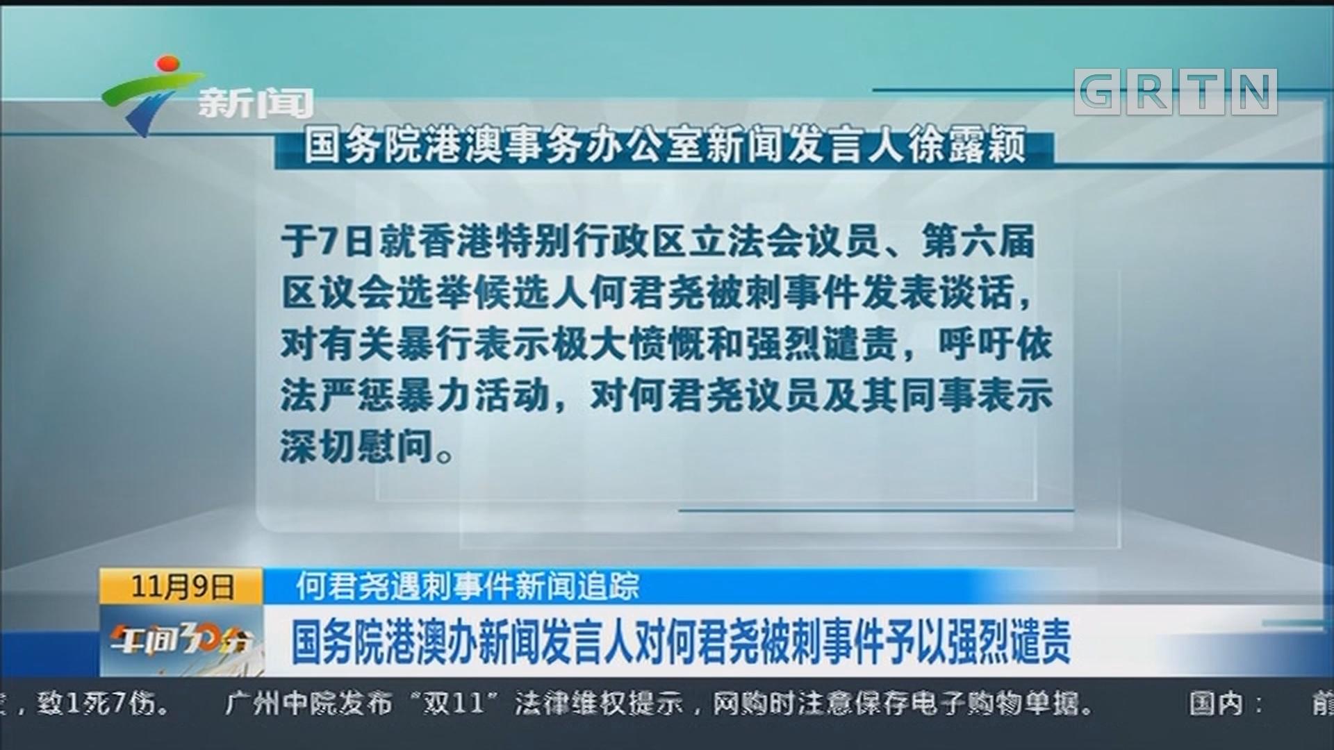 何君尧遇刺事件新闻追踪 国务院港澳办新闻发言人对何君尧被刺事件予以强烈谴责