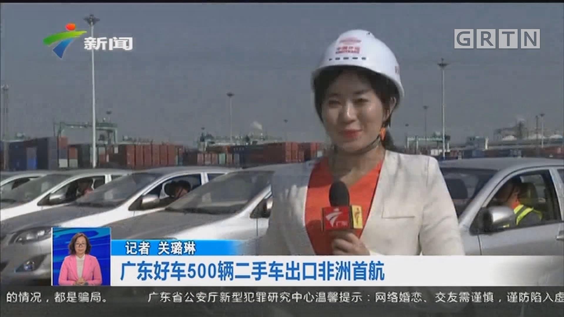 广东好车500辆二手车出口非洲首航