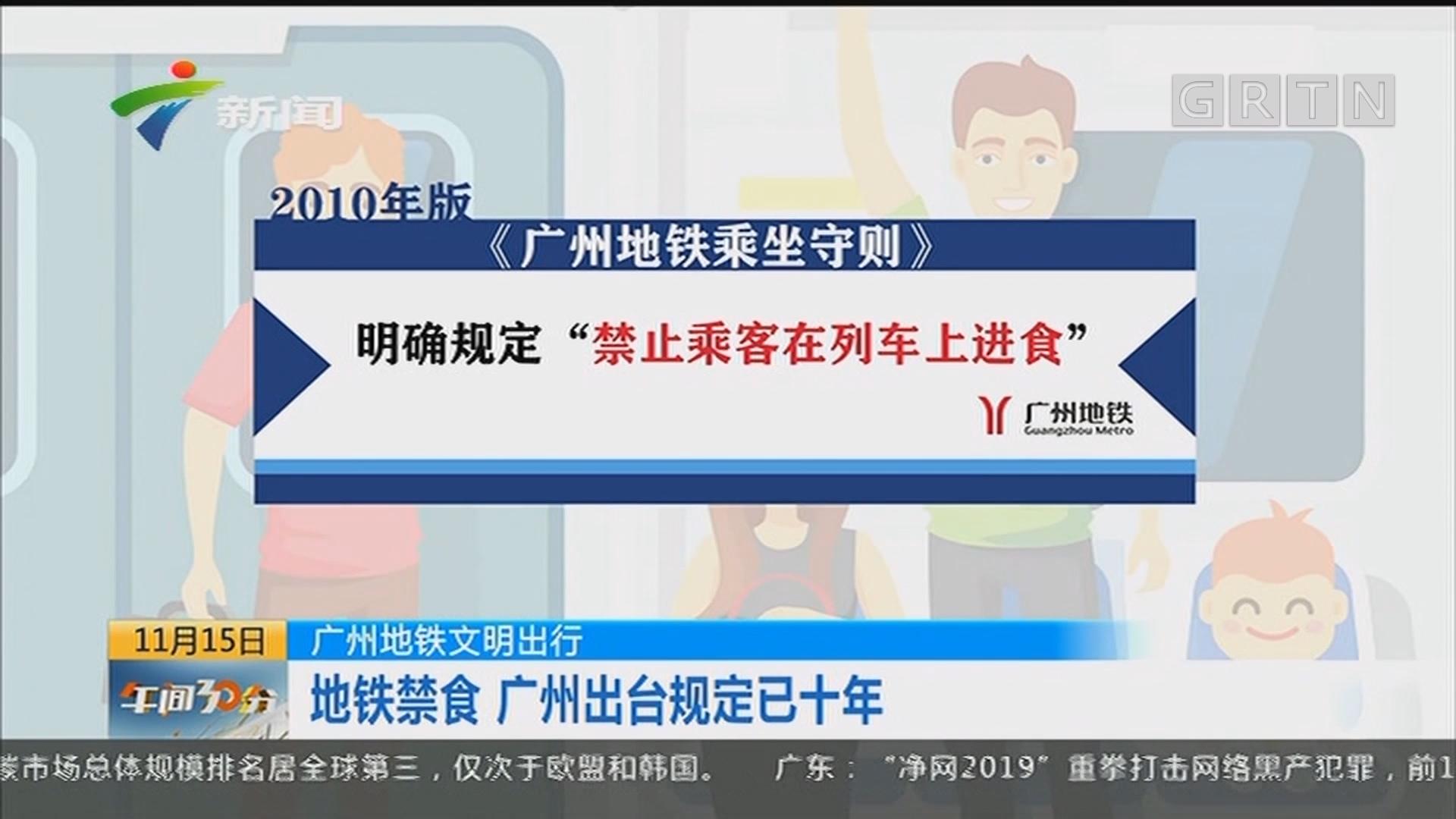 廣州地鐵文明出行:地鐵禁食 廣州出臺規定已十年