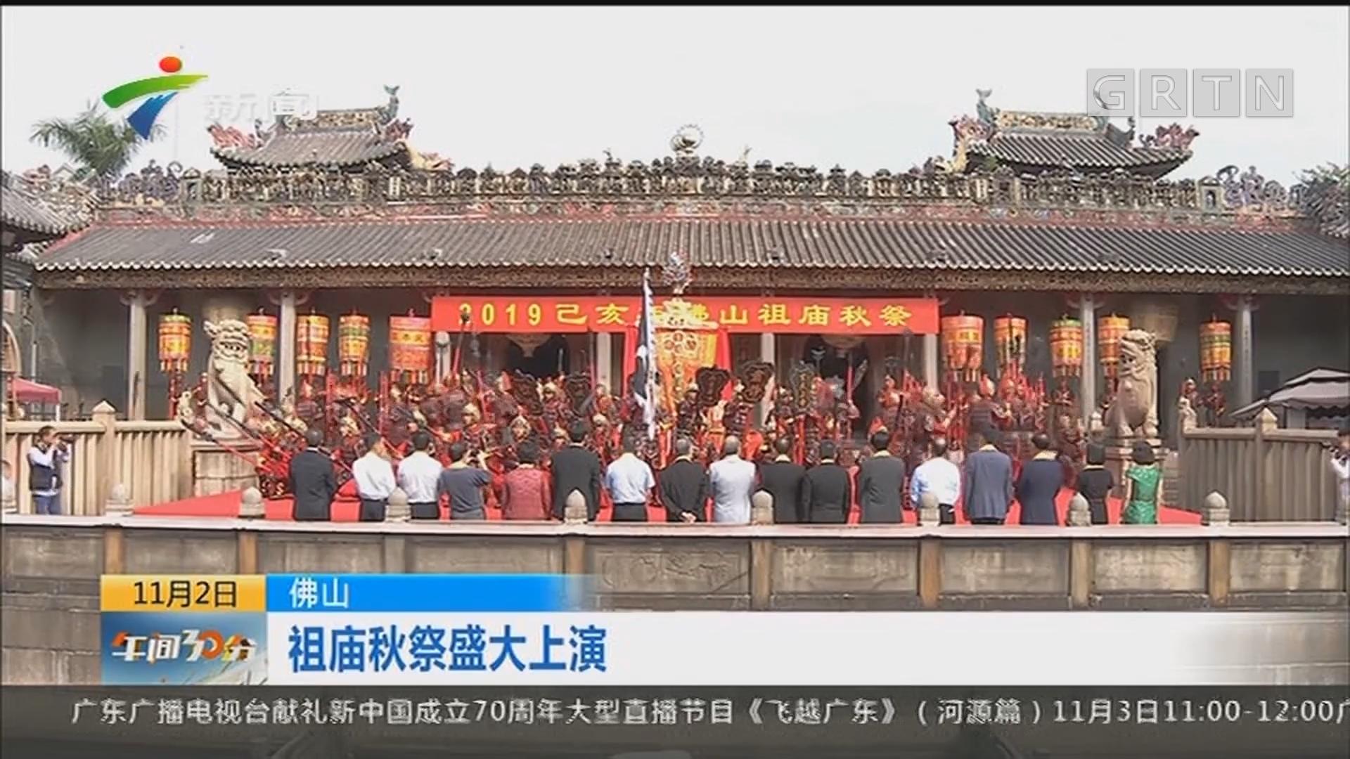 佛山:祖庙秋祭盛大上演