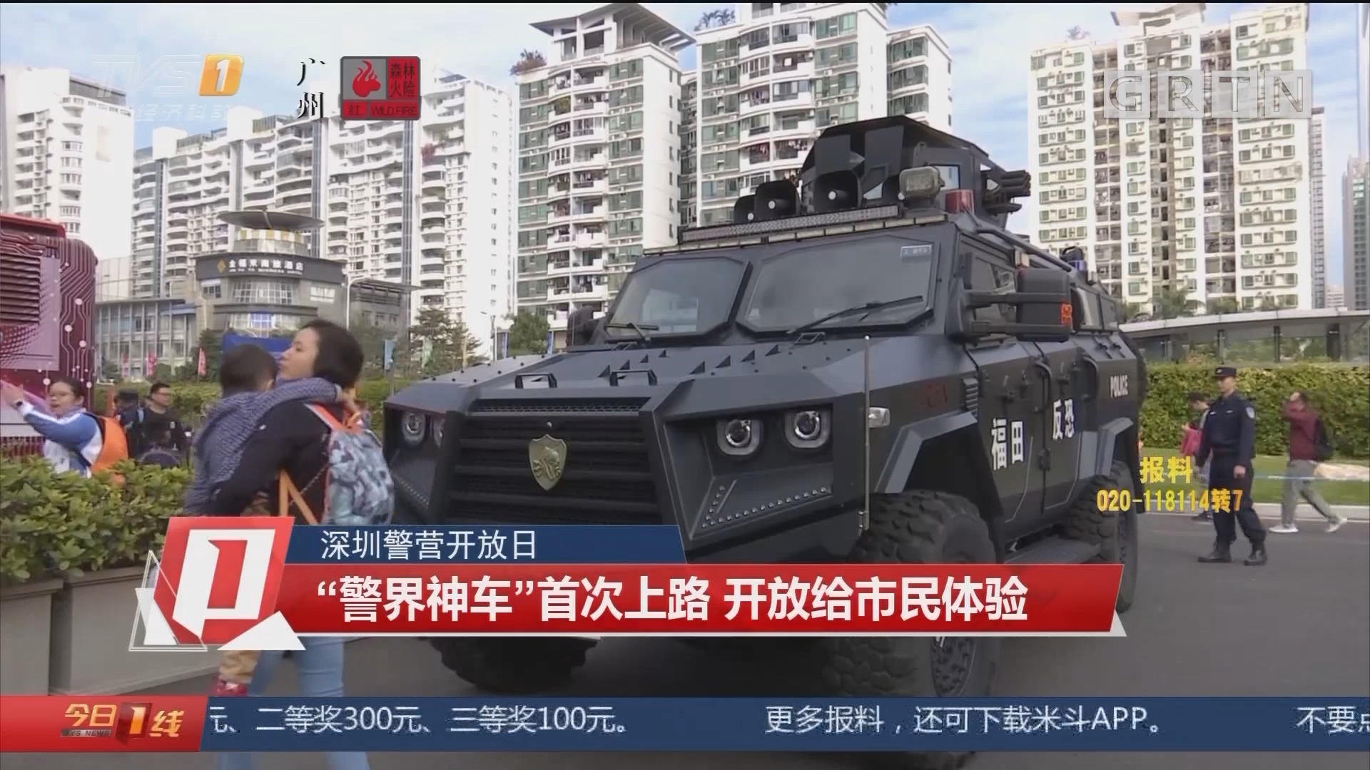 """深圳警营开放日 """"警界神车""""首次上路 开放给市民体验"""