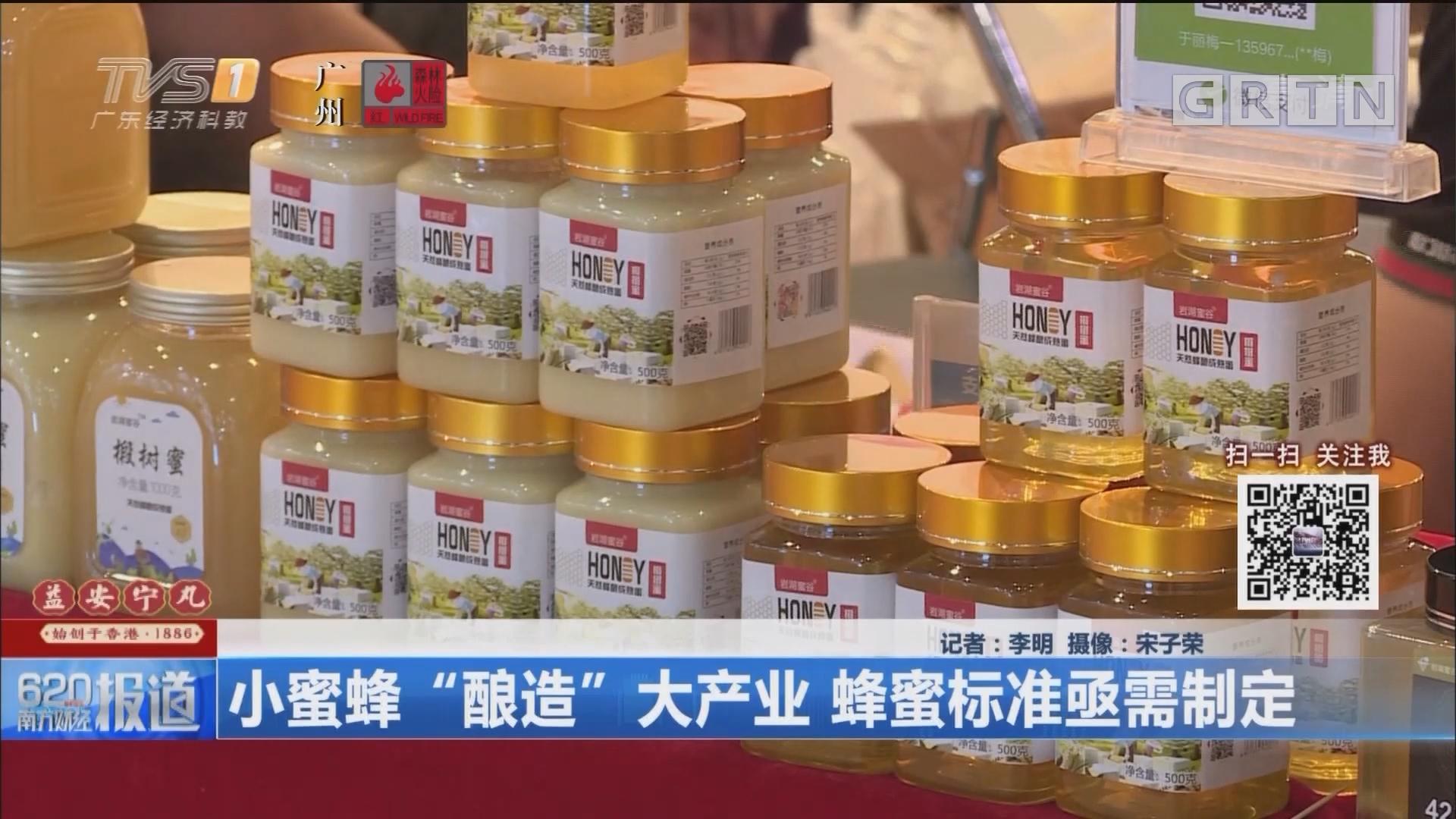 """小蜜蜂""""酿造""""大产业 蜂蜜标准亟需制定"""