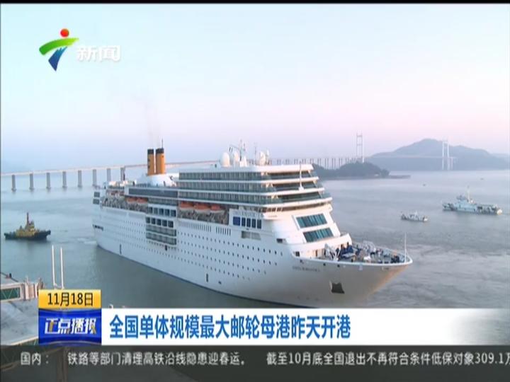 全国单体规模最大邮轮母港昨天开港