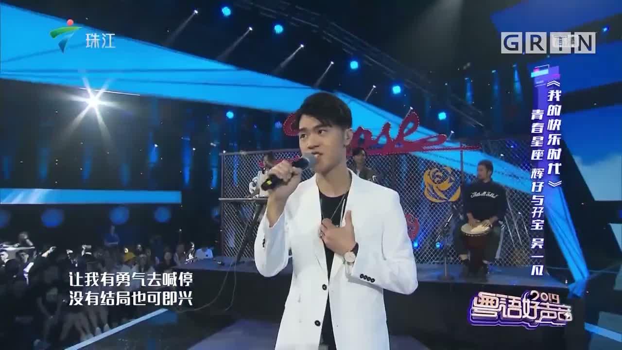 5.四人同台合唱陈奕迅《我的快乐时代》唱起快乐往事